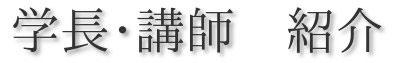 学長・講師 紹介