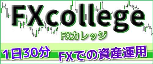 FXcollege~FXカレッジ~