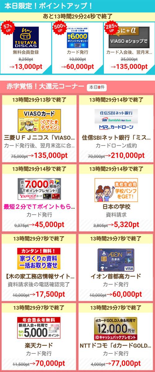 げん玉 2016-7-29