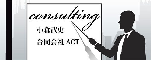 合同会社ACT 小倉武史 コンサルティング