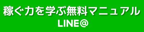 稼ぐ力を学ぶ無料講座 LINE